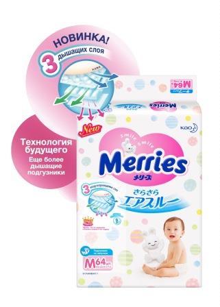 Подгузники Merries М64 (6-11 кг) подгузники merries m 6 11 кг 64 шт